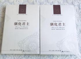 人文与社会译丛:驯化君主