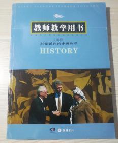 高中历史选修 20世纪的战争与和平 教师教学用书