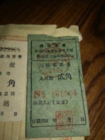 60年代  上海三轮客车票,搬运票,保管覃,一套27张