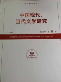 中国现代、当代文学研究(复印报刊资料)2018年第9期