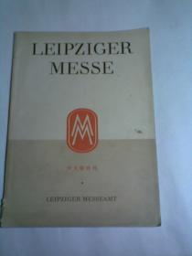 LEIPZIGER MESSE中文版特刊,1956年莱比锡国际博览会(展览资料图片一本)