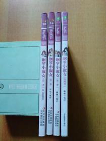 钢琴小淑女4册合售:第一二三四季