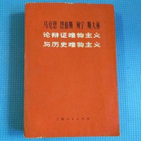论辩证唯物主义与历史唯物主义(1974版)