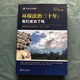 环保法治三十年:中国环保法治蓝皮书(1979-2010)