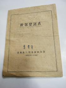 1948年冀南区一地委--干部登记表