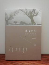 重写旧京(三联书店钤印本)