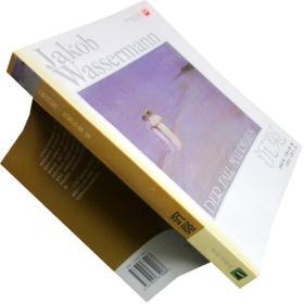 沉冤 雅﹒瓦塞尔曼 译林世界文学名著·现当代系列