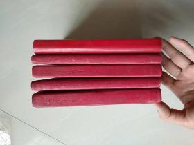 毛泽东选集 全五卷  红塑本