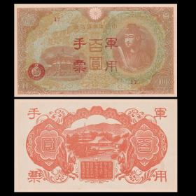 【钱币收藏 全新UNC- 日本100元军票 民国日本侵华时期 ND(1945)年 P-M30】