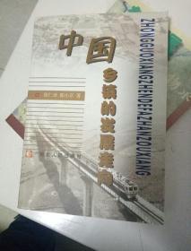 中国乡镇的发展走向