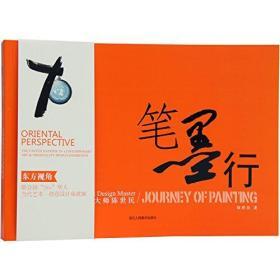 笔墨行:中国建筑设计大师陈世民 建筑草图 建筑绘画艺术 大师作品绘画书籍