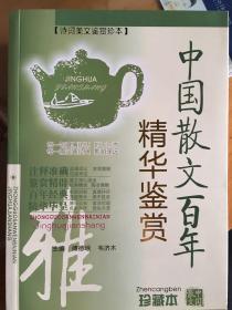中国散文百年精华鉴赏:精华本