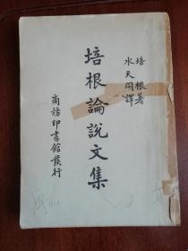 培根论说文集 (1950年初版初印)