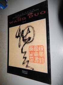 中国古代书法经典(王铎)草书