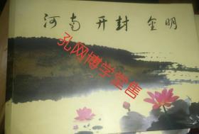 河南省交通游览图.开封市交通旅游图.开封新区规划图   三张合装