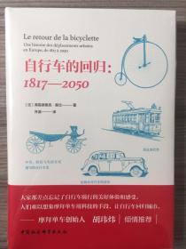 自行车的回归:1817——2050