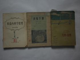 1960--1961年图书三册:《几何与制图(第一册)》(中学五三二制试用课本);《家畜内科学提要》《养兔手册》【合售、参阅详细描述】