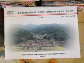 新县香山湖管理区水塝村(袁河村)传统村落保护发展规划(2018-2035)