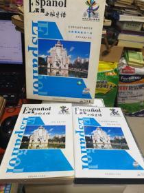 实用西班牙语 ----教材+5CD