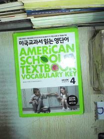AMERICAN SCHOOL  TEXTBOOK VOCABULARY KEY GRADE 4  (英韩文)(03)