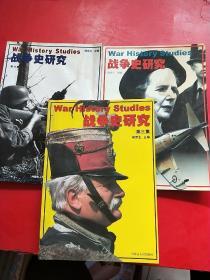 战争史研究  三 第13册 第10册【3本和售】有水印