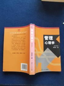 管理心理学(第四版第4版)