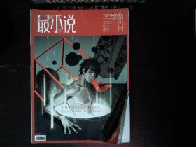最小说 2010.4
