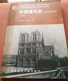外国建筑史(19世纪未叶以前)第三版