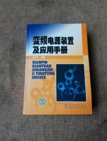 变频电源装置及应用手册