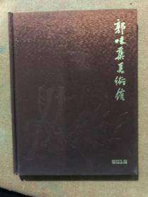 郭味蕖美术馆2013年周历