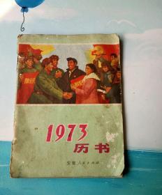 年历书三册合售(1976年1978年1973年)处理价48