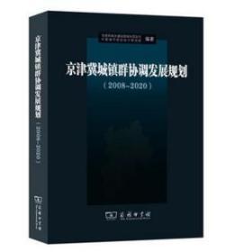 京津冀城镇群协调发展规划(2008-2020)9E07c