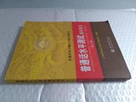 普通话水平测试指导用书(第二版)