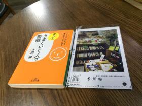 日文原版     ずつとうまくいく人の习惯   相互合作的人的习惯