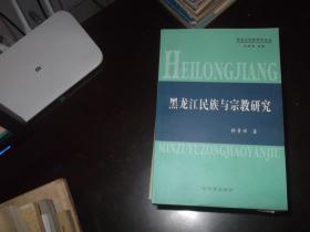 黑龙江民族与宗教研究   赠阅书