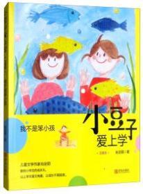 小豆子爱上学 : 我不是笨小孩 : 注音版