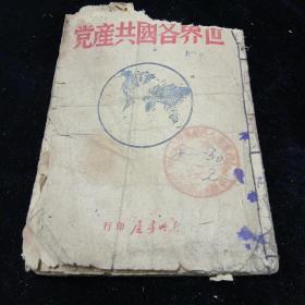 世界各国共产党(1947年)