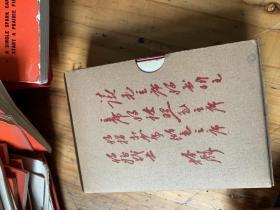 3696:毛泽东选集一卷本盒子上有林彪题词,品好