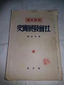 《社会发展简史》1950年