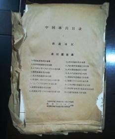 中国冰川目录 I 祁连山区冰川图目录