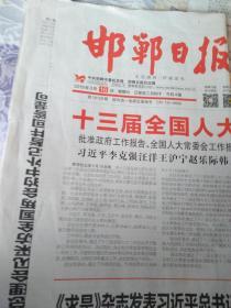 邯郸日报2019年3月16日,我市选出10名最美邯郸人