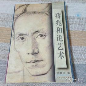 蒋兆和论艺术(刘曦林签名本,保真,经作者本人确认)