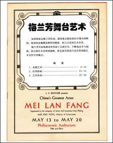 梅兰芳舞台艺术一框邮集    整部邮集加附件合售
