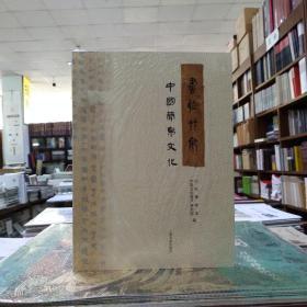 书于竹帛:中国简帛文化