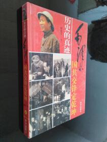 历史真迹---毛泽东国共交锋定乾坤6