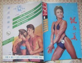 健与美1988年(第1—6期)缺少第2期