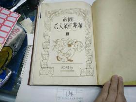 《图解满洲产业大系》第3卷