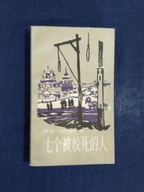 《外国文学名著:七个被绞死的人》