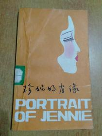 珍妮的肖像【小说通过一个穷愁潦倒的青年画家亚丹司同天真无邪的孤女珍妮相恋的故事, 反映了三十年代美国下层普通人民的生活情趣。小说情节的发展,不受通常的时间和空间的限制,宛若梦幻,耐人寻味; 加之语言清新, 文情并茂,好像一幅幅优美的油画,构成本书独具的艺术特色。】