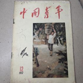 中国青年杂志1957年第12期